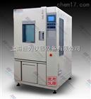 JW-1002中山JW-1002高低温试验箱