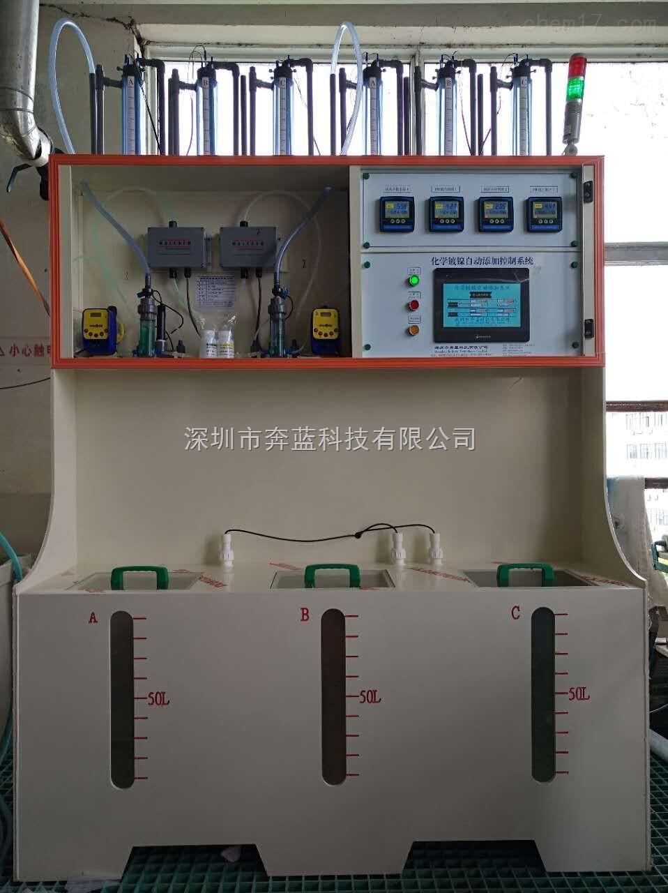 江西供应化学镍自动加药控制系统