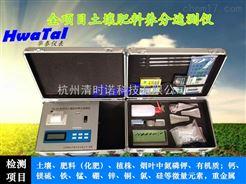 HT-04HT-04全项目土壤肥料养分速测仪