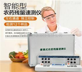 HTY-N01便攜式農藥殘留速測儀