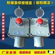 防爆急停控制按钮开关旋转式自锁按钮盒红色蘑菇头LA53-1