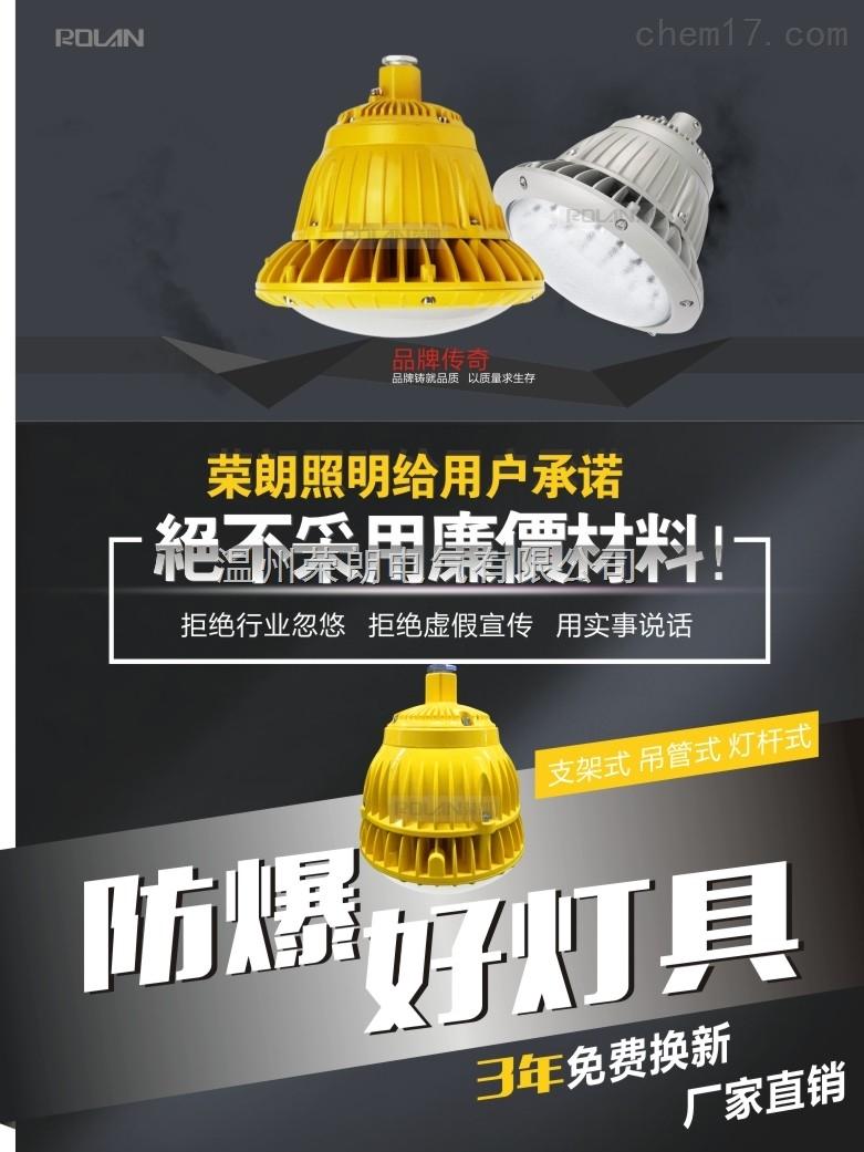 陕西省60W天然气站免维护LED防爆泛光灯