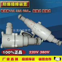 BCX53-16/220Z防爆插销单相三极直插/斜插防爆插销