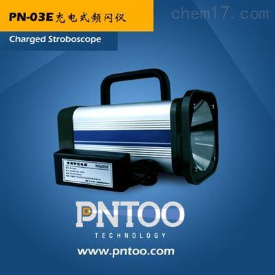 PNTOO-PN-03E 山西彩印厂专用氙气灯频闪仪
