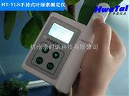 便携式植物叶绿素测定仪