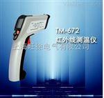 TM-672红外测温仪优惠