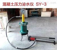 混凝土压力泌水仪、压力泌水仪测定仪使用方法