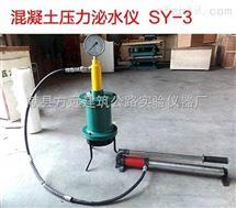 SY-3型混凝土压力泌水仪、压力泌水仪测定仪使用方法
