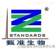 甄准-符合EP药典的金属标准浓缩液