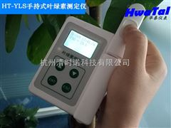 HT-YLS便携式叶绿素测定仪报价