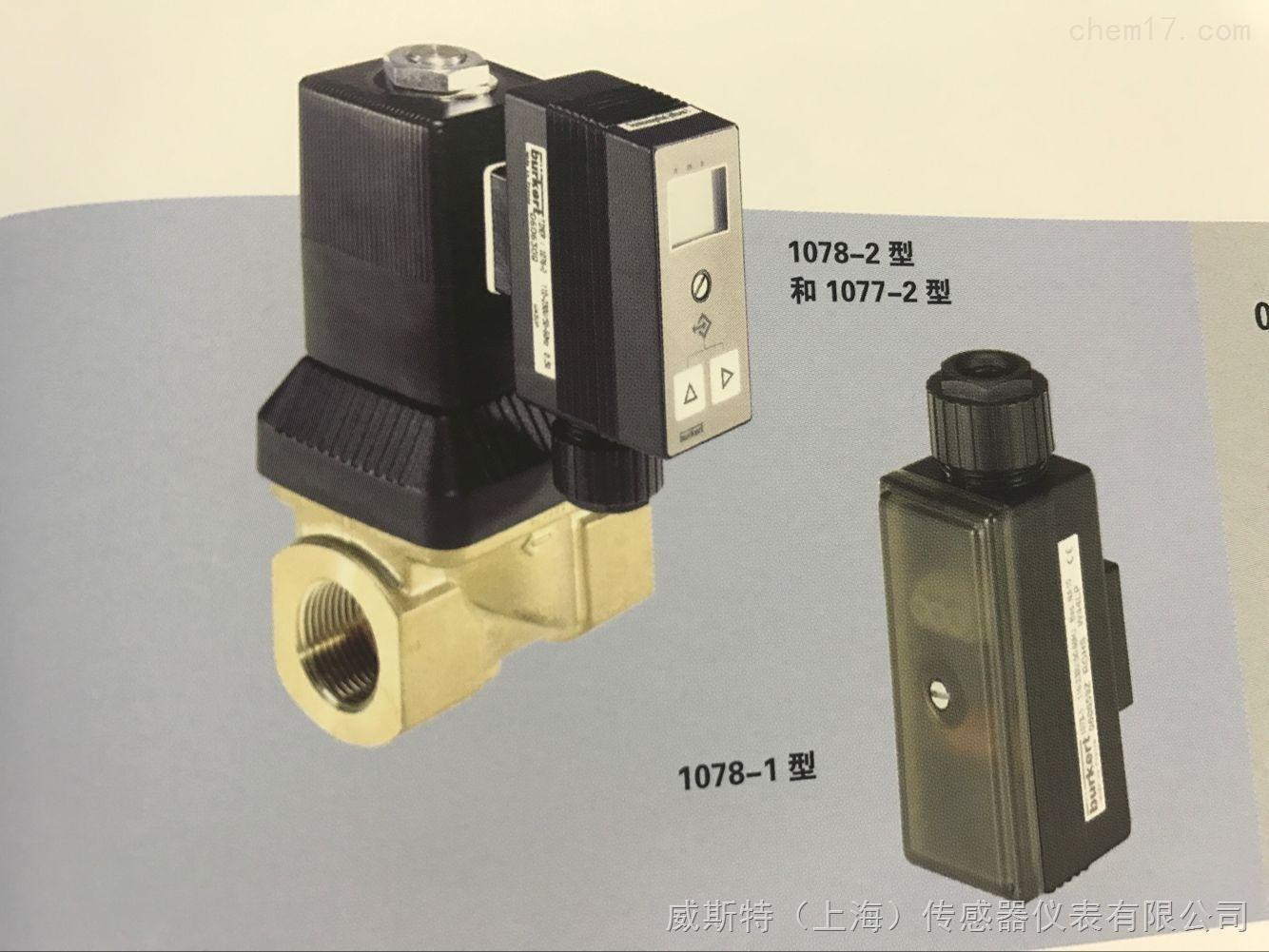 德国Burkert1078-1型电磁阀定时器现货特卖