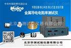 HCDZL-01金属导电电阻率测试仪