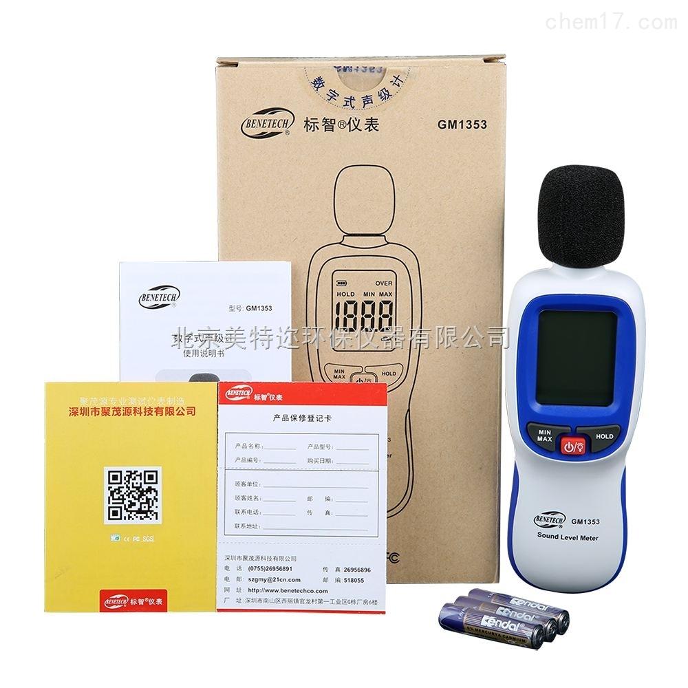 标智GM1353数字噪声检测仪厂家