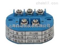 SBWZ-2480温度变送器