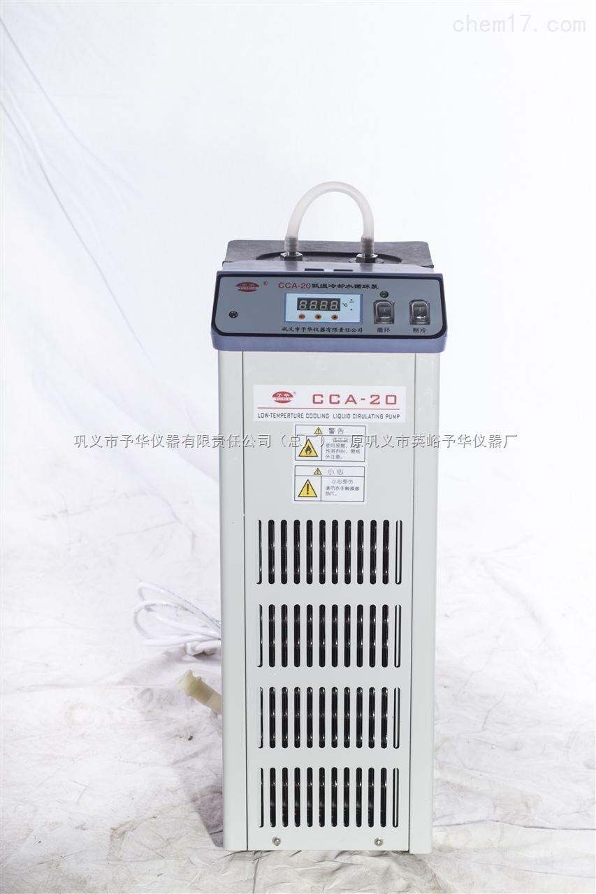 CCA-20小型低温泵