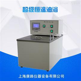 超级恒温油槽CY系列