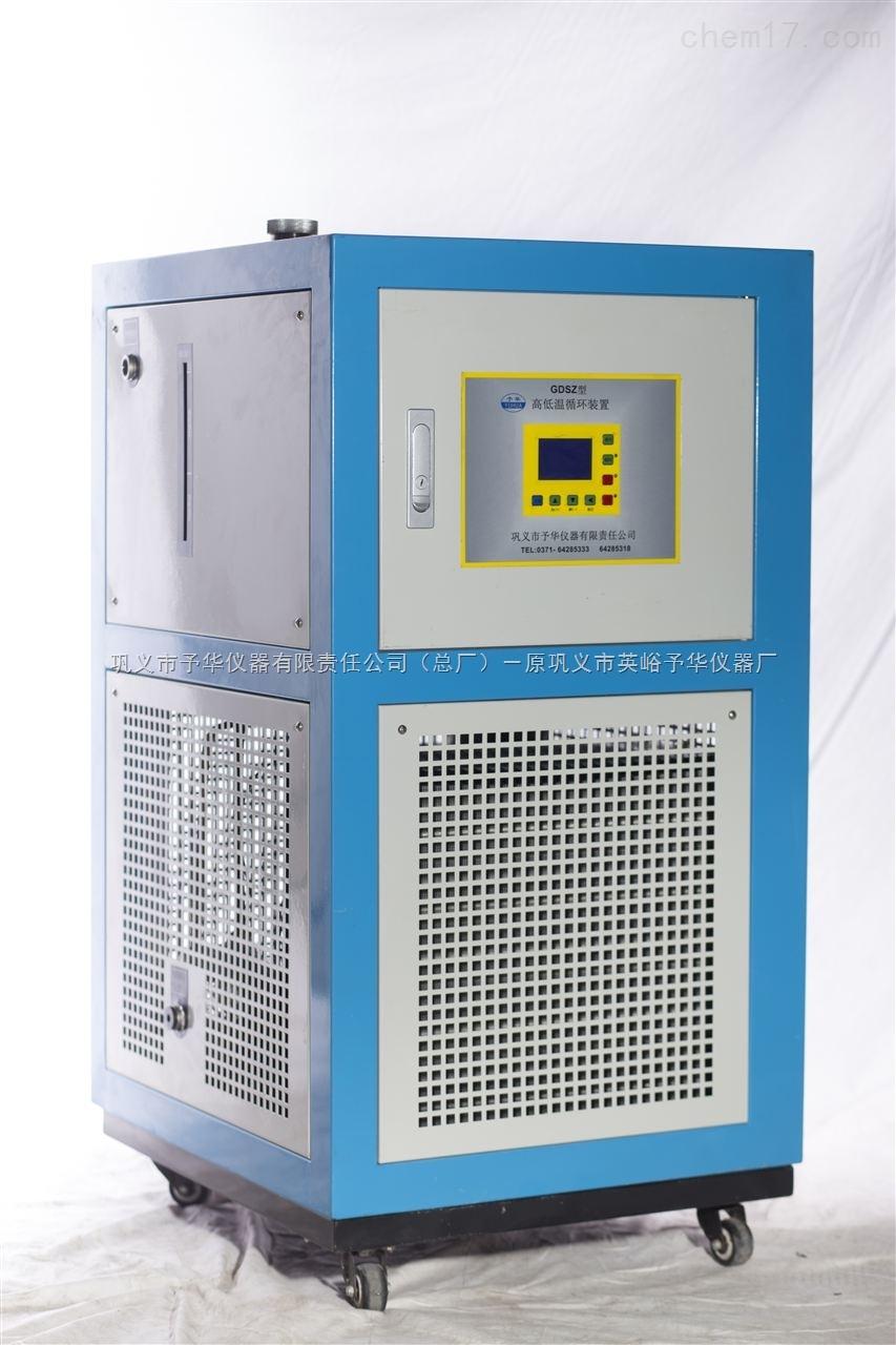高低温循环一体机/巩义予华仪器