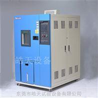 含增值稅可程式高低溫恒溫恒濕試驗箱