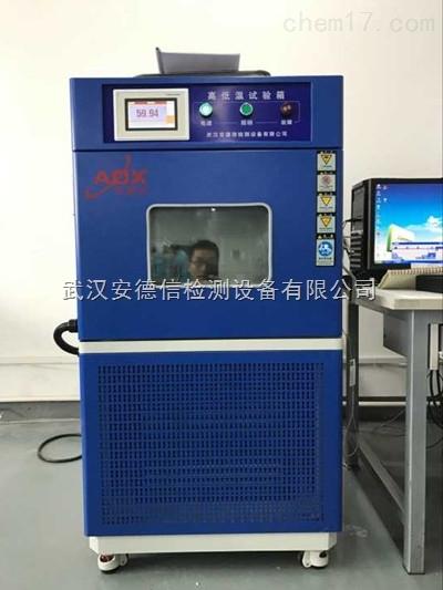 长沙高低温老化试验箱厂家