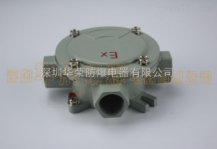 bhd51 深圳华荣防爆款接线盒bhd51三通
