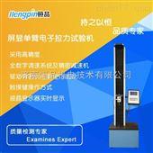 HP-DLS电子拉力试验机哪家好/济南恒品机电生产厂家