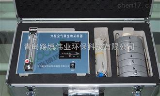 TYK-6型供应山东采样器 撞击式空气微生物
