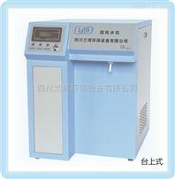 LAB-UPB-10T标准型实验室专用超纯水机(台上式)