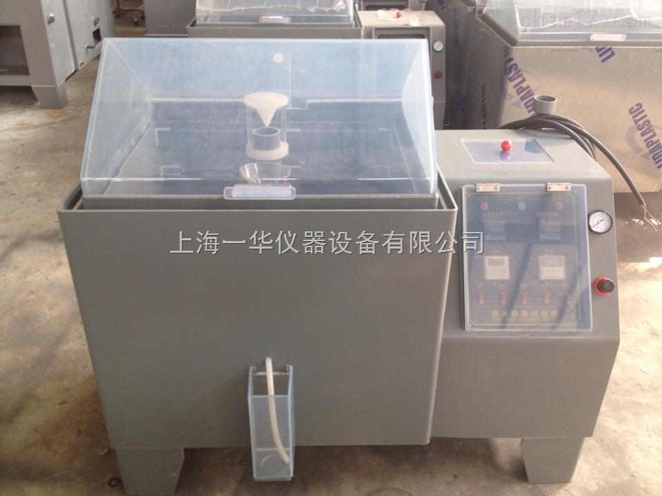 盐雾腐蚀试验箱、盐水喷雾机
