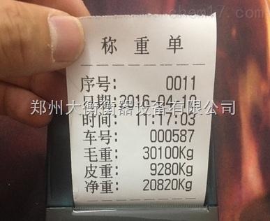 SCS-开封许昌郑州二手地磅旧地磅价格