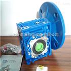 NMRW030NMRW030蝸杆減速機,中研技術有限公司