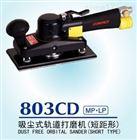 803CD吸尘式轨道打磨机