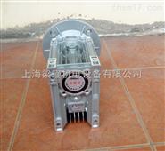 NMRW063減速機,紫光渦輪減速機