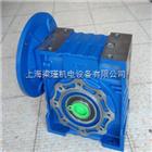 NMRW130NMRW130,清华紫光减速机,涡轮蜗杆减速机