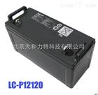 松下蓄电池LC-P12120ST
