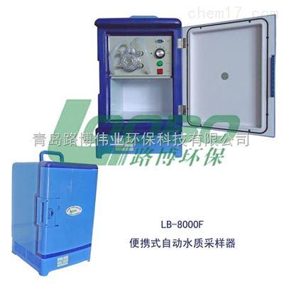 LB-8000F自动水质采样器丨污水留样器具有冷藏功能