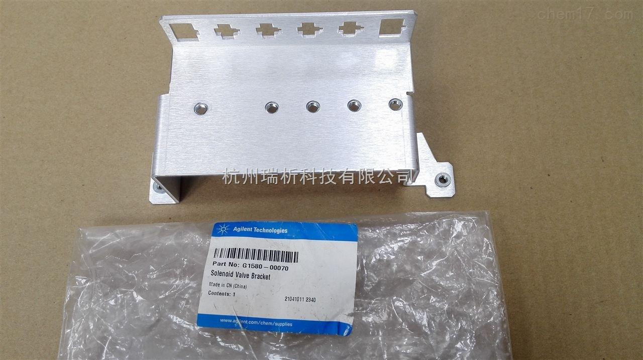 G1580-00070G1580-00070 7890用阀箱数据线支架