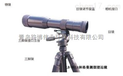 LB-801A供应四川成都LB-801A林格曼数码测烟望远镜价格优惠