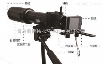 LB-801化工烟尘浓度观测LB-801林格曼数码测烟望远镜