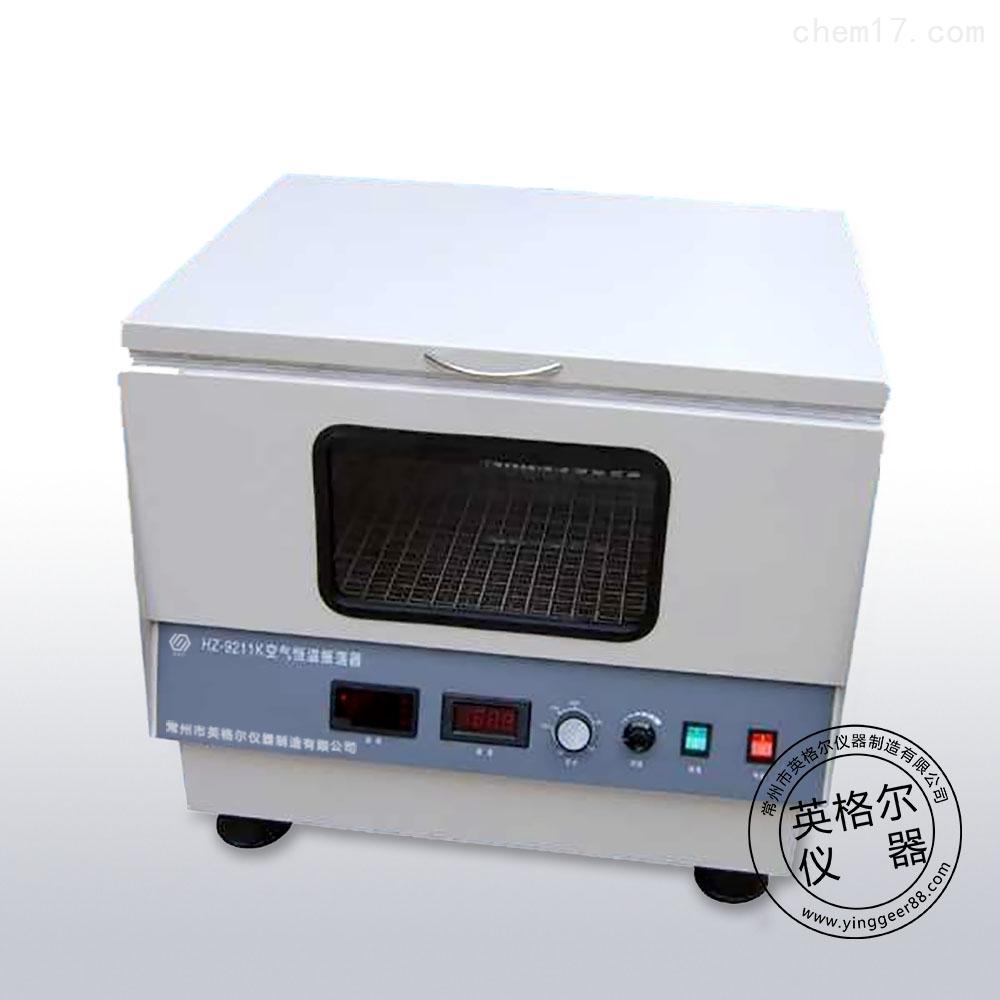HZ-9211K恒温培养摇床