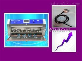 AP-UV非金属材料UV老化仪器