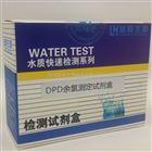 LH2002游泳馆余氯消毒残留快速检测试剂盒