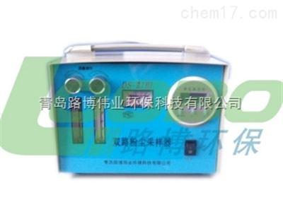 DS-21BI大型粉塵灰塵采樣機器 DS-21BI型顆粒物灰塵