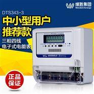 DTS343三相四線電子式電能表瑞士徠卡leica