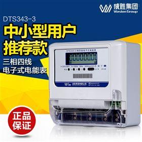 DTS343DTS343三相四线电子式电能表瑞士徕卡leica