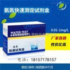 Lh-2007污水废水氨氮快速检测试剂盒