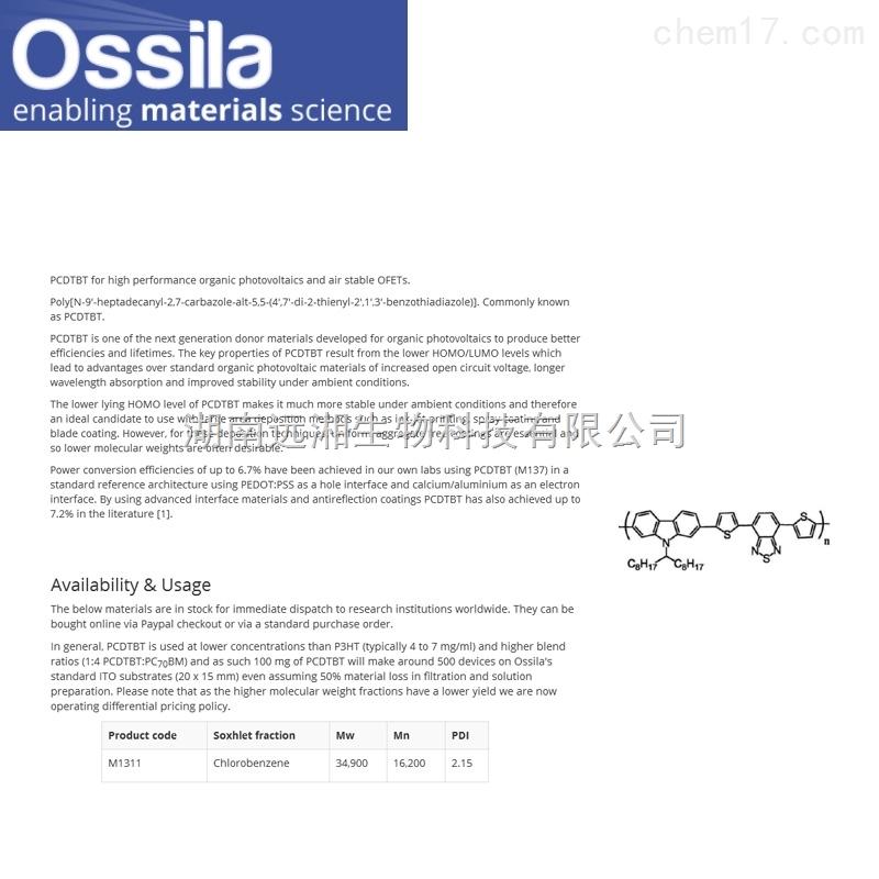 英国Ossila材料PCDTBT CAS:958261-50-2 Ossila材料M1311