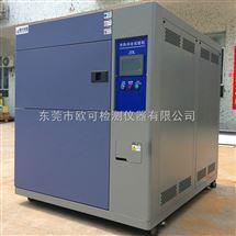 电子连接器冷热循环试验箱