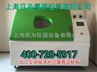 JW-1404JW-1404盐雾腐蚀试验箱