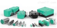 P+F倍加福反射型光電傳感器RVI50N-09BKOA3TN-500