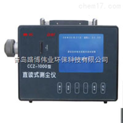鋁廠金屬打磨廠專用粉塵儀LB-CCZ1000 礦用防爆直讀式測塵儀